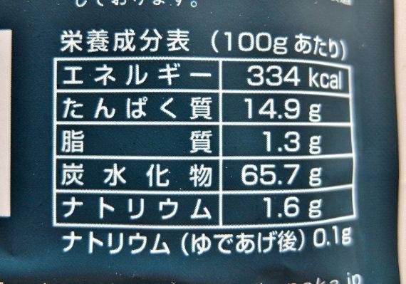 コストコ ぜいたく茶そば 200g×3 669円也 茶未来 はたけなか
