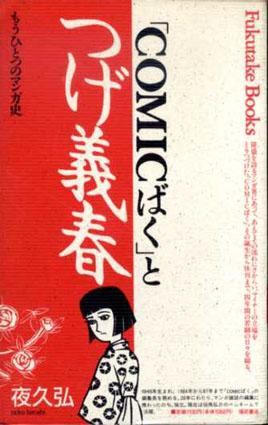 『「COMICばく」とつげ義春』4
