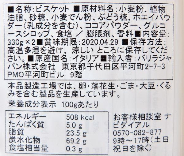 コストコ バリラクッキー 円 Barilla RINGO ムリーノ ビアンコ リンゴ
