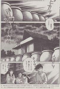 古事記33