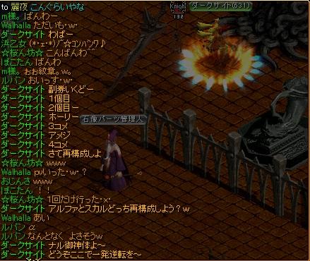 ロトDX6.jpg