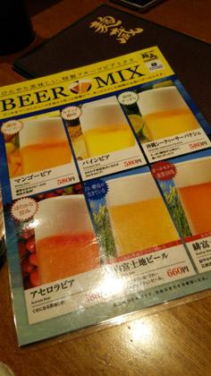 ビールめにゅー.jpg