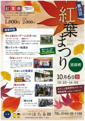 沼田町紅葉祭り.jpg