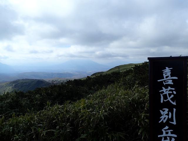 PB052646 11:35羊蹄山と登山道.jpg