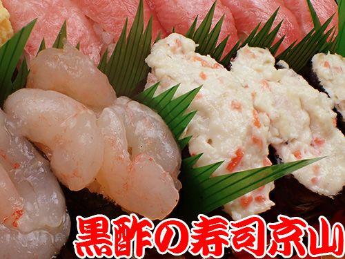 江戸川区 南葛西 美味しい宅配寿司