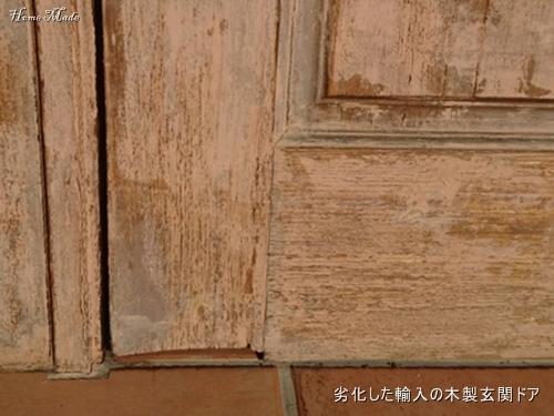 劣化した輸入の木製玄関ドア