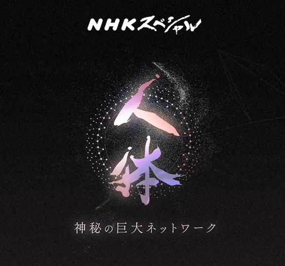 シリーズ 人体 - NHK