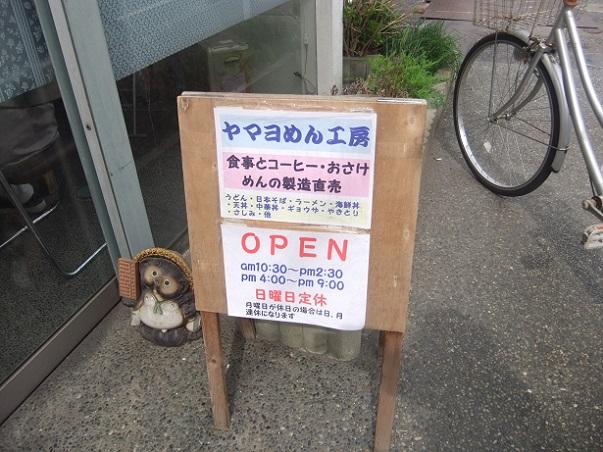 ヤマヨめん工房@清瀬のPOP