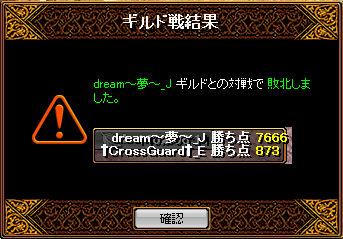 5月18日VS夢.jpg