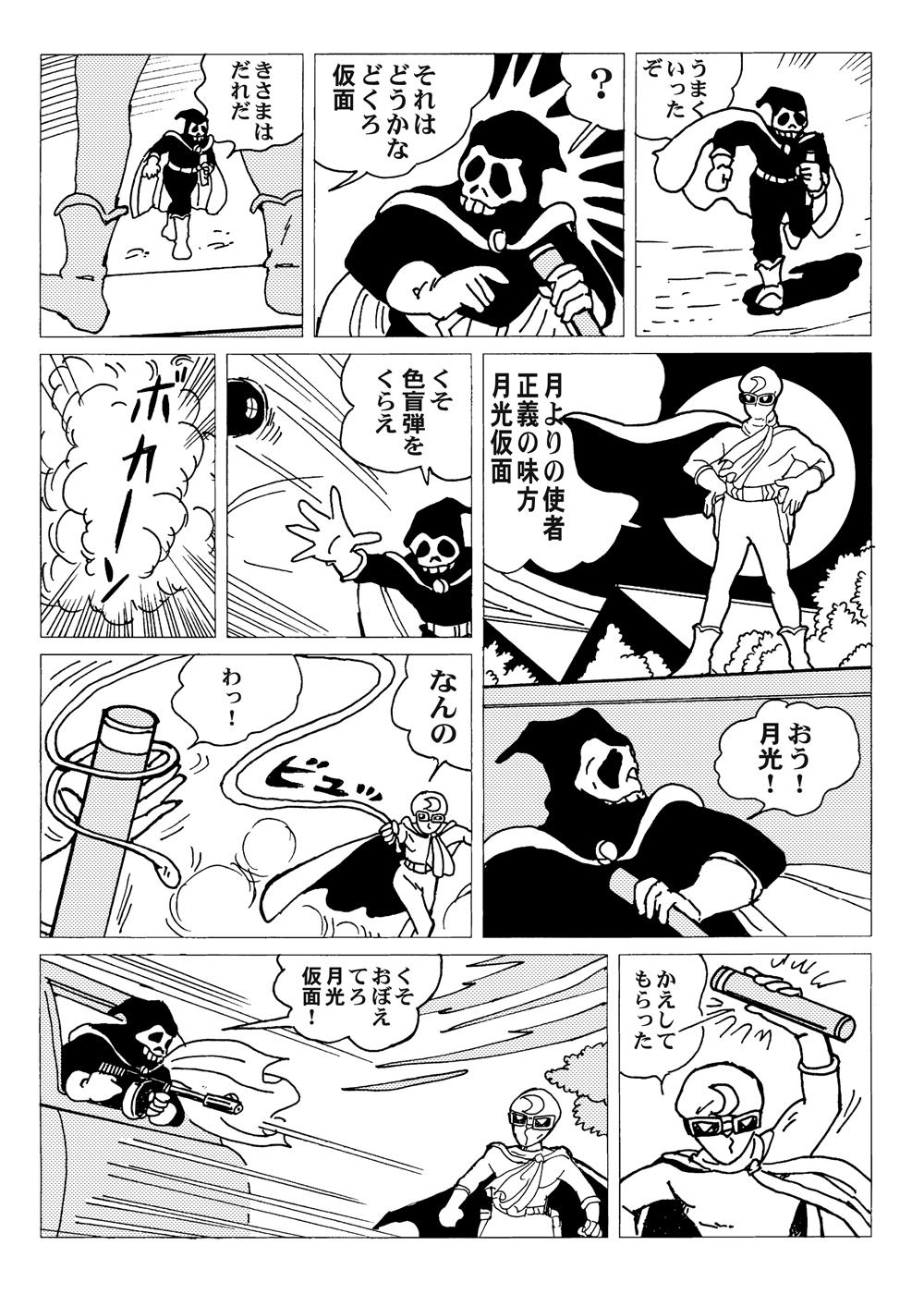 001月光仮面-002