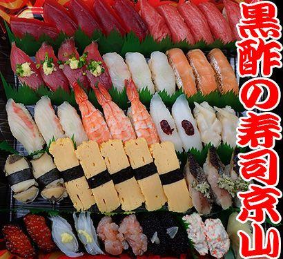 千代田区 二番町寿司 出前 宅配寿司