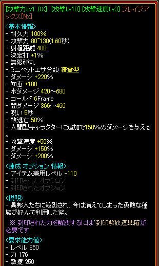 速度ダメダメDXブレイブ.jpg