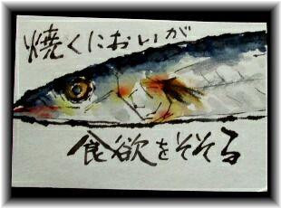 秋刀魚 頭