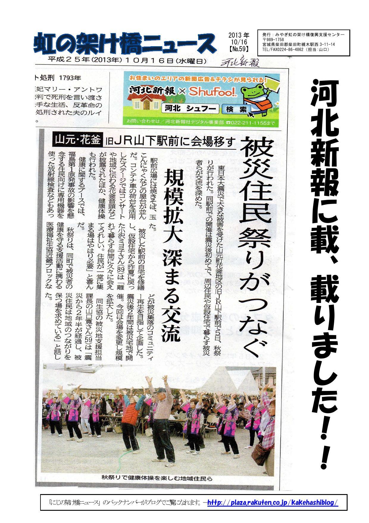 虹の架け橋ニュースNo.59(2013.100001.jpg