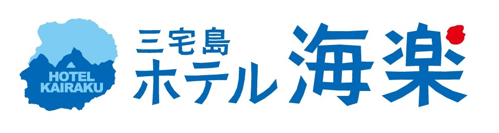 三宅島ホテル海楽HPへ