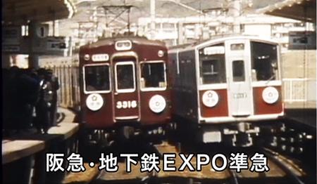 阪急DVD 6.jpg