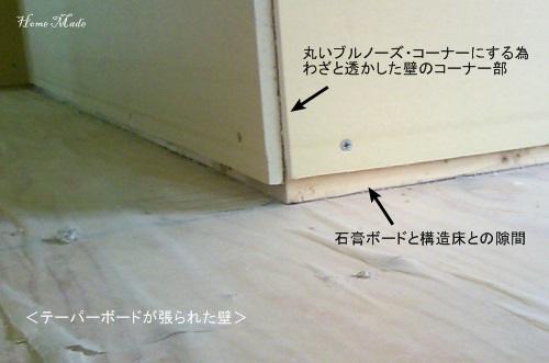 石膏ボードの施工