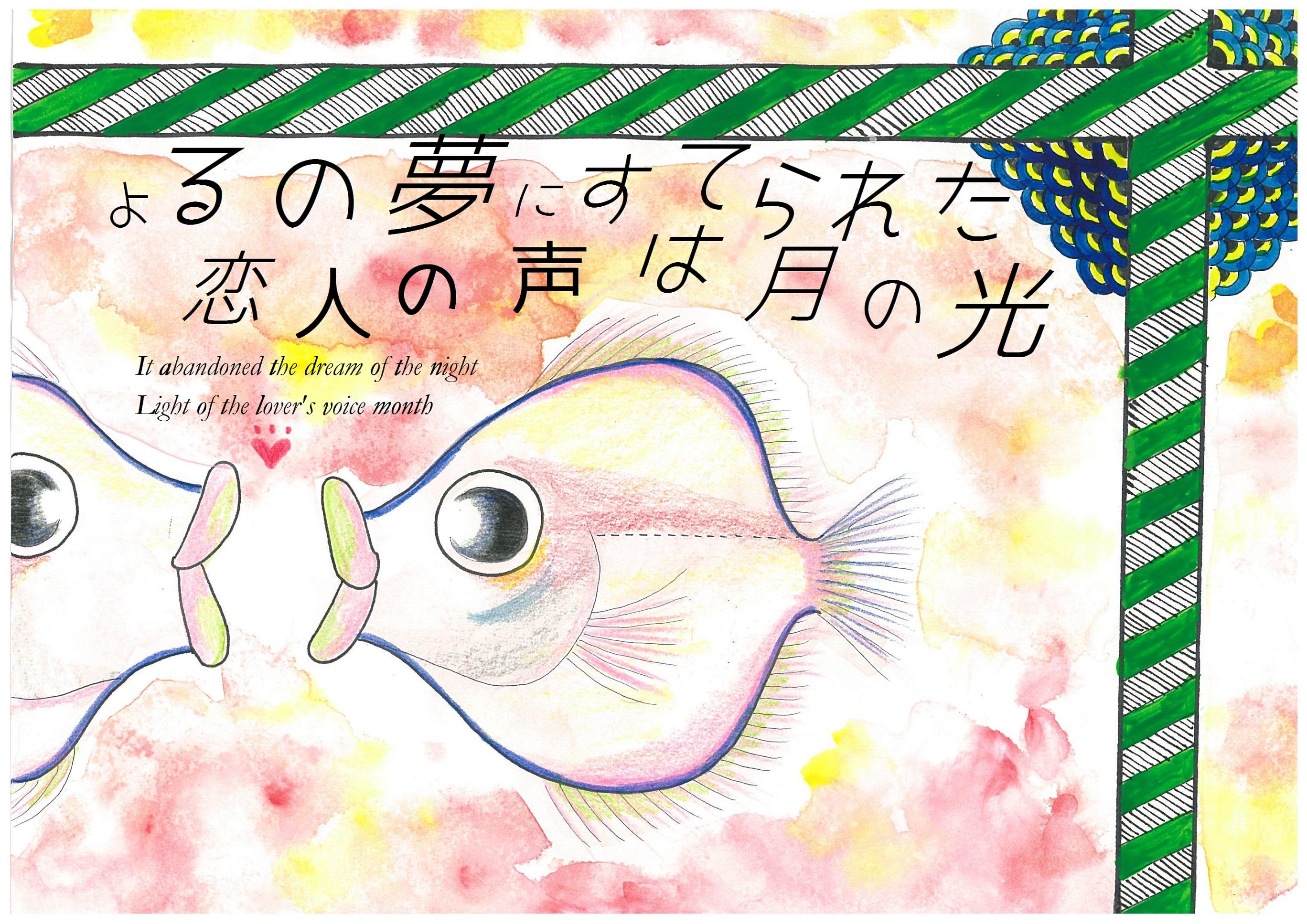 90 sakana-05 原画-1.jpg