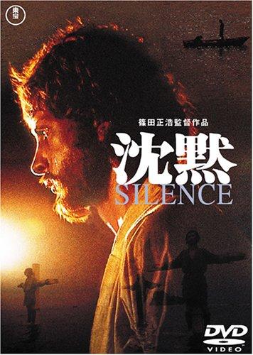 1971年>映画「沈黙 SILENCE」 |...