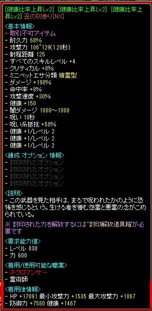 20161231錬成.jpg