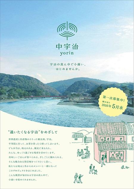 0309中宇治チラシ (1)-1.jpg