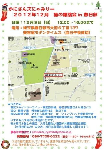 にゃみりー里親会20121209_01