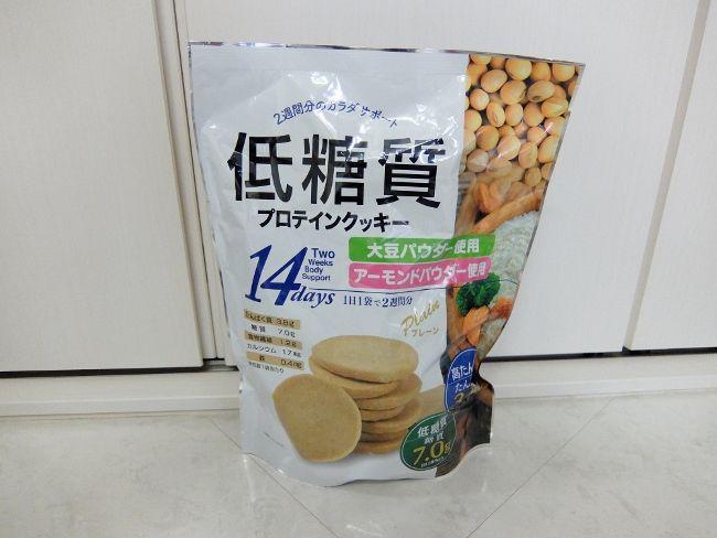 コストコ プロテインクッキー 円 低糖質 ローカーボ