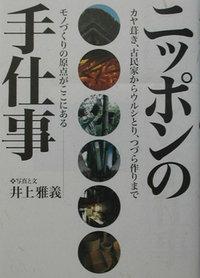 『ニッポンの手仕事』2
