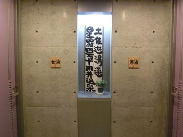 温泉の入り口