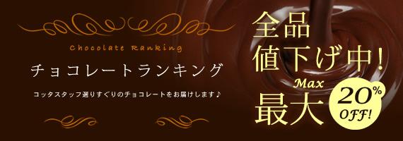 チョコランキング.jpg