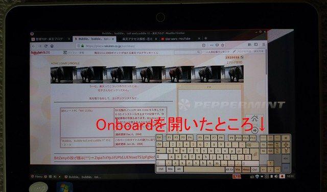 展開されたOnboardのキーボード