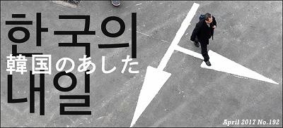 韓国のあした