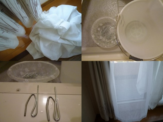 5カーテン洗いレール 4枚650.jpg