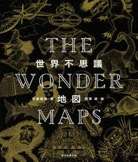 『世界不思議地図』1
