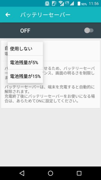 富士通 arrows M03 「バッテリーセーバー」「自動的にON」設定画面