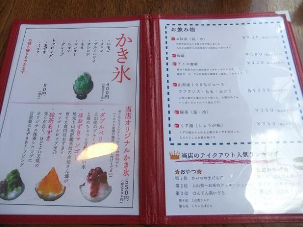 御菓子司だんご本舗たかはし@かみのやま温泉のメニュー3