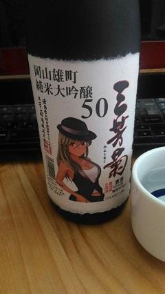 三芳菊 岡山雄町.jpg