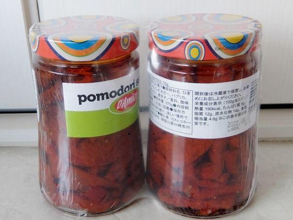 コストコ 円 瓶 ドライトマト ひまわり油漬け 円