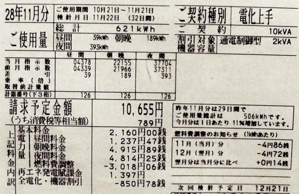 電気料金明細(2016年11月分)