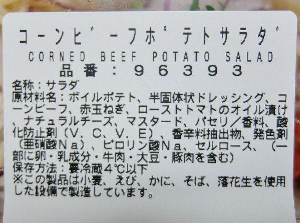コストコで買ったサラダ コーンビーフポテトサラダ コンビーフ 円 デリ
