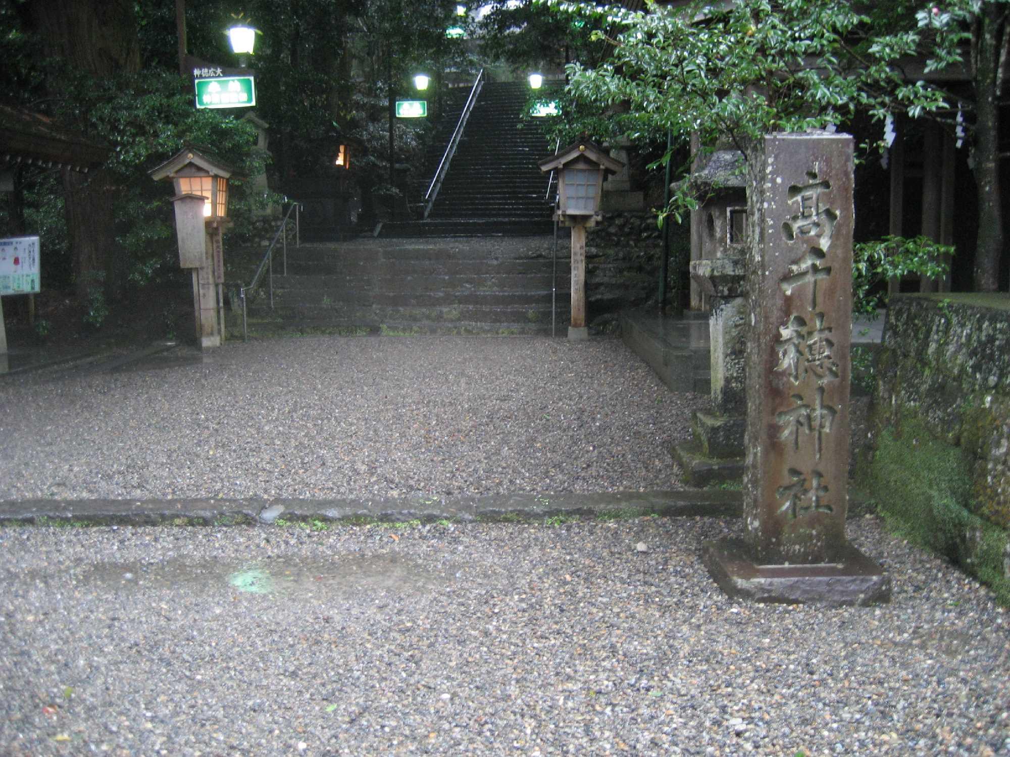 高千穂神社 碑