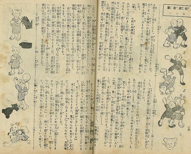 世界少年・大正10年1月号・常の花関2.jpg