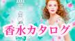 apimote shop icon 香水カタログ.jpg