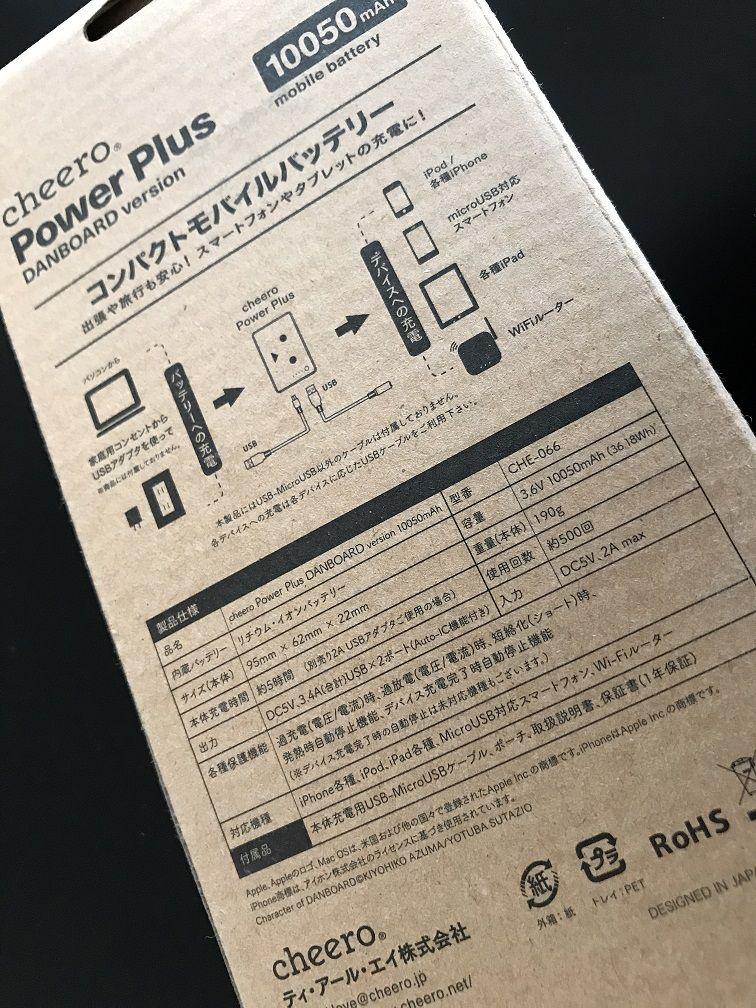 cheero Power Plus 10050mAh DANBOARD version FLOWERS ダンボー モバイルバッテリー