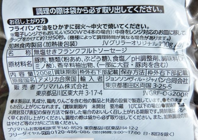 コストコ JV Griller Originl ジョンソンヴィル 円 オリジナル グリラー アメリカンBBQ