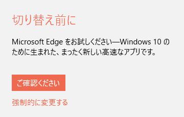 切り替え前にMicrosoft Edgeをお試しください