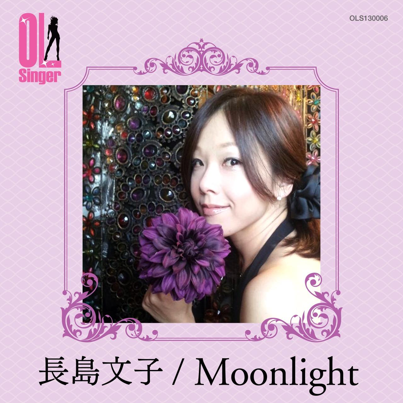 MoonLight  長島文子