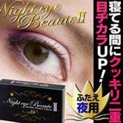 nighteye2.jpg