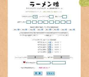 ラーメン魂スペシャルゲストおもてなしラーメン満足度計算フォーム