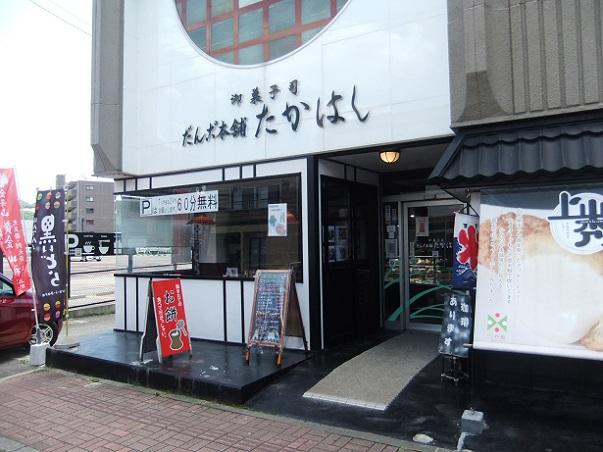 御菓子司だんご本舗たかはし@かみのやま温泉2